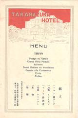 宝塚ホテルメニュー(毎日新聞)
