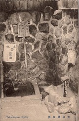 宝塚鉱泉場