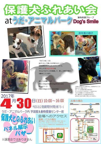 うだふれあい-thumb-400x565-1422