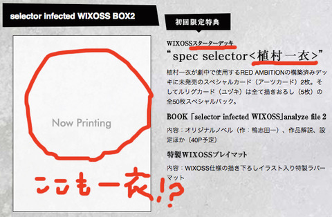 selector infected WIXOSS BOX2