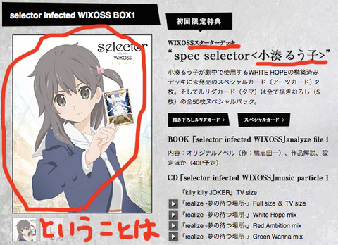 selector infected WIXOSS BOX1