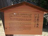 姫路城十字架札