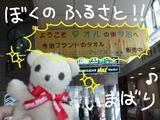 たおるの故郷は、愛媛県今治市です♪