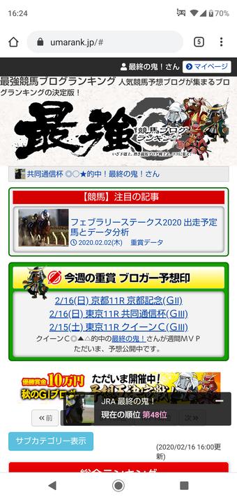 Screenshot_20200216-162459