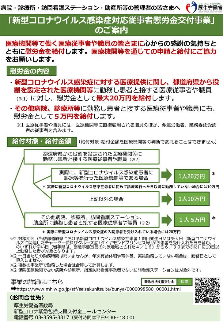 感染対応従事者慰労金交付事業チラシ(厚生労働省).pdf-1