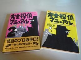 完全探偵マニュアル1,2