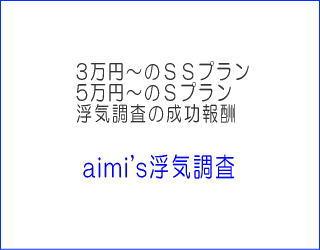 aimi's浮気調査