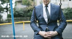 孤独な闘い|探偵事件簿−福岡