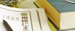 お盆と家族の相続トラブル  探偵事件簿-福岡