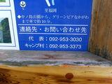 グリーンピア那珂川案内マップにある連絡先