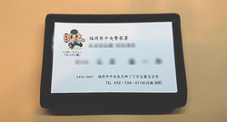 福岡中央警察署からご担当官が立ち入り検査| 探偵事件簿-福岡