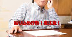 振り込め詐欺!要注意!  探偵事件簿-福岡