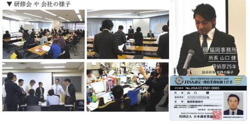 探偵事務所の職員のイメージって? 探偵事件簿-福岡