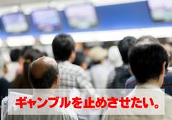 ギャンブル狂と金銭問題| 探偵事件簿-福岡