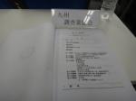 (社)日本調査業協会 本部協会 第27回 通常総会資料�
