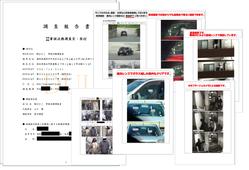 調査報告書| 探偵事件簿-福岡