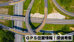 レンタルGPS|探偵考察| 探偵事件簿-福岡