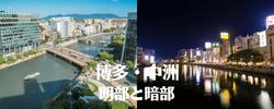 中洲と犯罪・トラブル|探偵事件簿-福岡