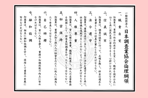 探偵が守るべき倫理を示した倫理綱領|探偵事件簿-福岡