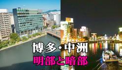 博多・九州一の歓楽街・中洲| 探偵事件簿-福岡