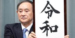 元号・改元詐欺などに注意| 探偵事件簿-福岡