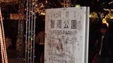 クリスマスイルミネーション 福岡 警固公園