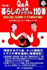 福岡のヤミ金事件