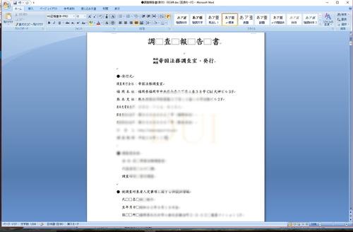 浮気調査の報告書作成で缶詰|探偵事件簿-福岡