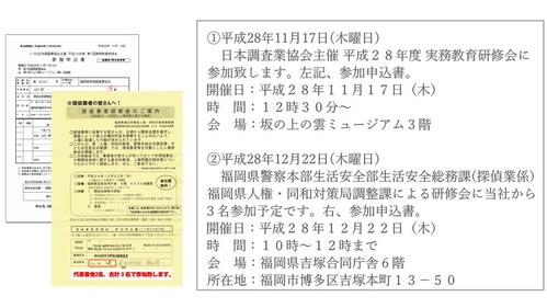 福岡県警察による探偵業研修会へ参加予定 探偵事件簿-福岡