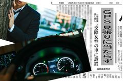 GPS捜査・違法性| 探偵事件簿-福岡
