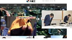 贈賄・不正・事件| 探偵事件簿-福岡