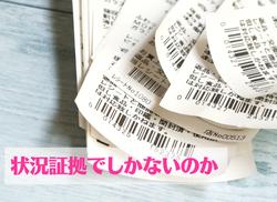 浮気の状況証拠| 探偵事件簿-福岡