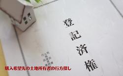 購入希望先の土地所有者の行方探し| 探偵事件簿-福岡