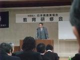 日本調査業協会 山森会長