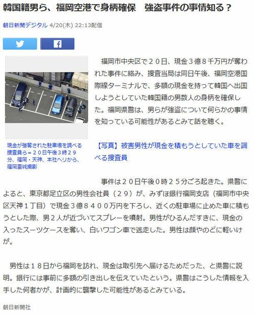 現金3億8千万円強奪事件|探偵事件簿−福岡