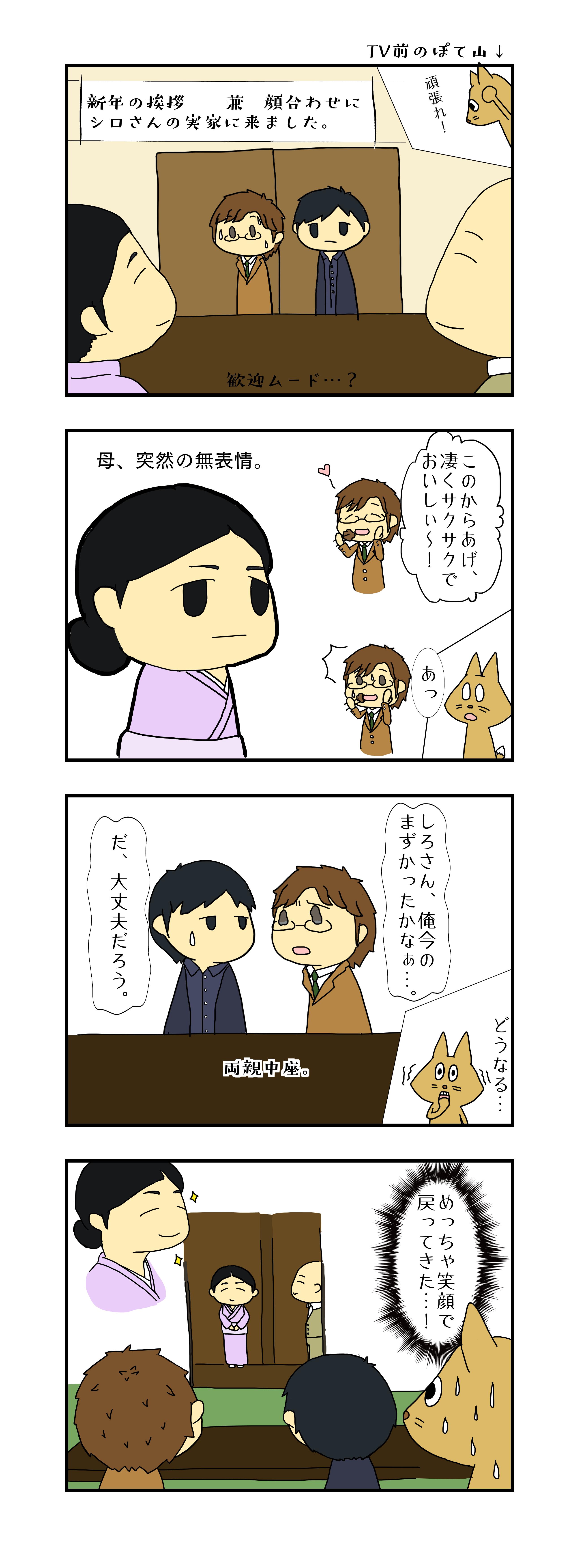 志賀廣太郎 きのう何食べた 代役