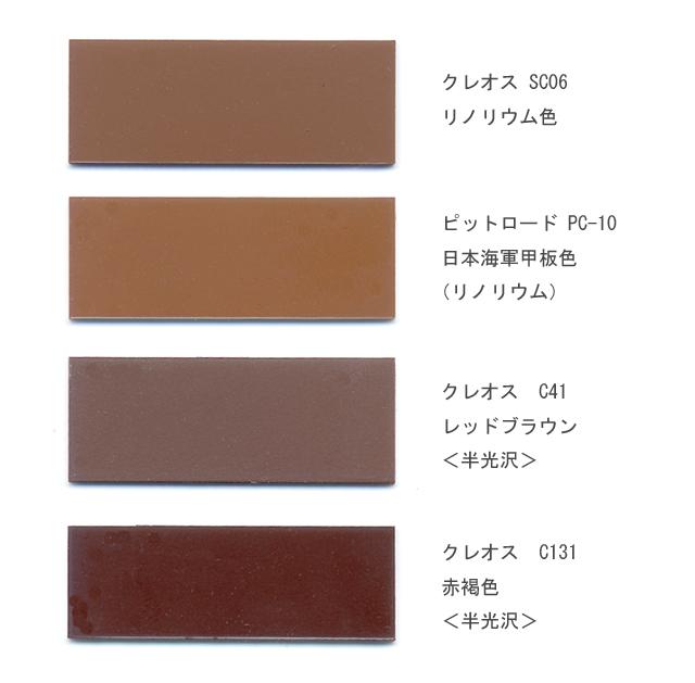 リノリウム色比較 画像は作ったカラーチップをフラットヘッドスキャナ(EPSON GT-9...