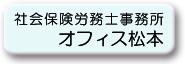 社労士事務所オフィス松本へ