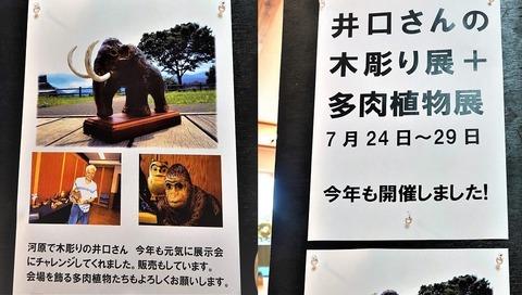 木彫り展井口氏