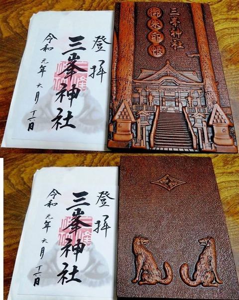 三峰神社御朱印帳