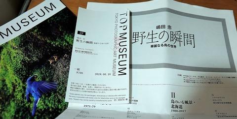 嶋田忠氏&宮崎学トークイベント
