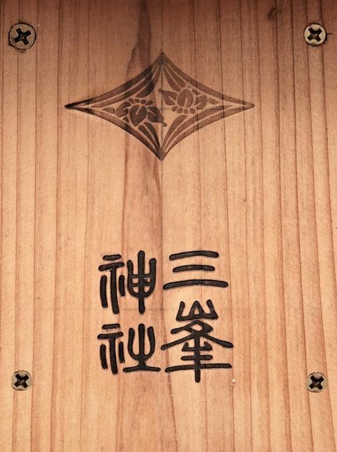 4三峯神社お札