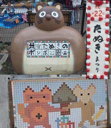 タヌキウォーカーぽんぽ公園