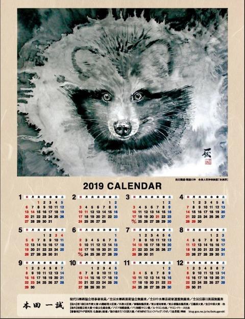 たぬきカレンダー