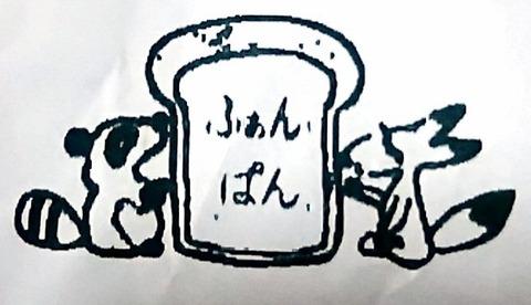 タヌキツネ焼き印