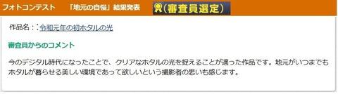 フォトコンテスト審査員特定賞
