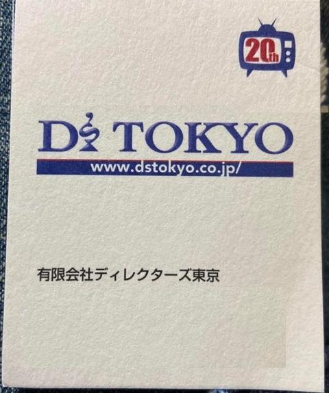 東京デレクターズ