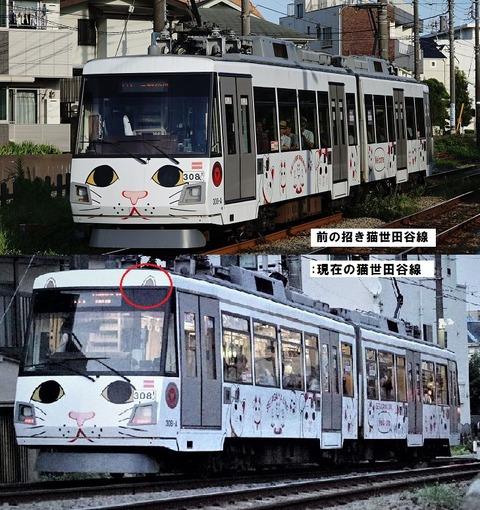 招き猫列車