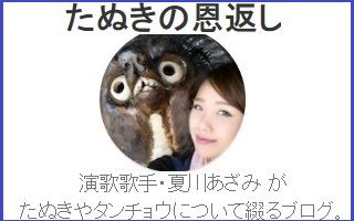 夏川あざみ