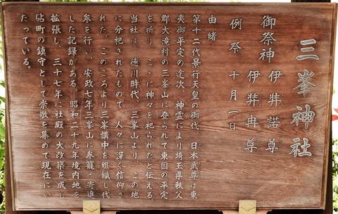 3-4三峯神社